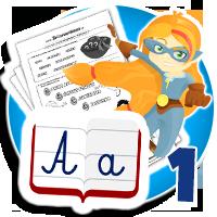 Nauka alfabetu w klasie 1 - Karty pracy POLSKI klasa 1 - Karty pracy Polski