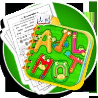 Jak nauczyć dzieci pisać? - Karty pracy: A L O M T I - Karty pracy POLSKI klasa 1