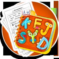 Jak pisać pierwsze litery? - Karty pracy: E K Y J S D - Karty pracy POLSKI klasa 1