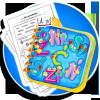 Jak korzystać z arkusza do pisania liter? - Karty pracy: Ś Si Ń Ni Ź Zi Ć Ci - Karty pracy POLSKI klasa 1
