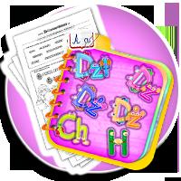 Gdzie szukać szablonów do nauki liter? - Karty pracy: H CH Dz Dź Dzi Dż - Karty pracy POLSKI klasa 1